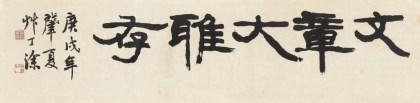 문장대아존 文章大雅存