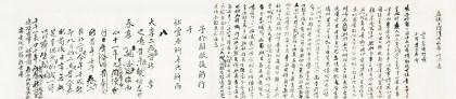King YeongJo's Calligraphy