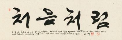 Modern Hangul Calligraphy