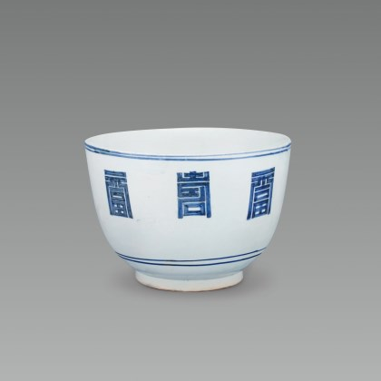 White Porcelain Bowl with Chinese Characters 'Subok(壽福)' in Underglaze Cobalt Blue