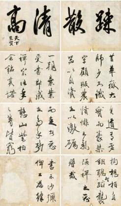 Album of Calligraphy