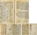 Index of Buddhist Sutra